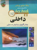 Key Book : داخلی از سال ۱۳۷۷ تا ۱۳۹۶