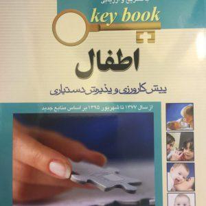 Key Book اطفال ۹۵ از سال ۷۷ تا شهریور ۹۵