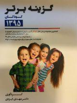 گزینه برتر کودکان – ۹۵