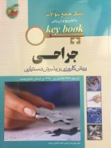 Key Book جراحی  از سال ۱۳۷۷ تا شهریور ۱۳۹۵
