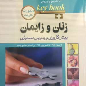 Key Book : زنان و زایمان از سال ۱۳۷۷ تا شهریور ۹۵