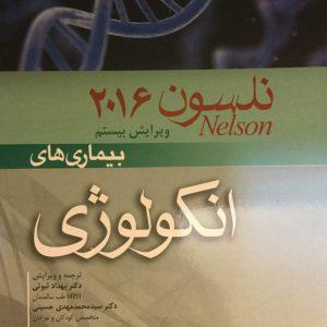 بیماریهای نلسون – انکولوژی ۲۰۱۶