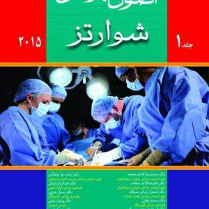 اصول جراحی شوارتز ۲۰۱۵   (جلد اول)