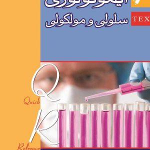 QR خلاصه ایمونولوژی ابوالعباس ۲۰۱۵