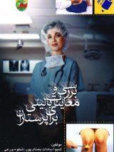 بررسی و معاینات بالینی برای پرستاران
