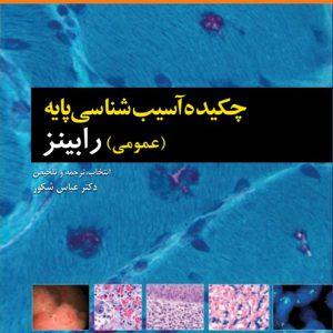 چکیده آسیب شناسی پایه رابینز ( عمومی) ۲۰۱۳