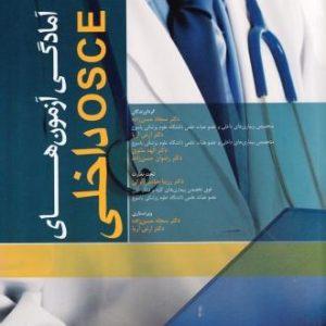آمادگی آزمون های OSCE داخلی ۹۵