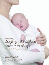 بهداشت مادر و کودک با رویکرد بهداشت باروری