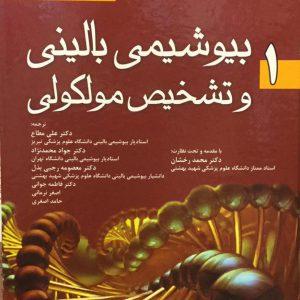 بیوشیمی بالینی و تشخیص مولکولی تیتز ۲۰۱۵ – جلد ۱