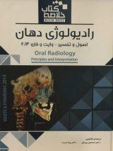 خلاصه رادیولوژی دهان – وایت فارو ۲۰۱۴
