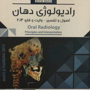 Book Brief – خلاصه رادیولوژی دهان – وایت فارو ۲۰۱۴