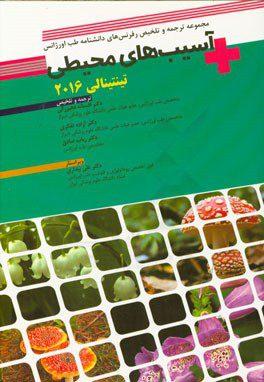 دانشنامه طب اورژانس – تینتینالی ۲۰۱۶  ( اسیب های محیطی)