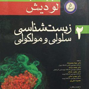 زیست شناسی سلولی مولکولی لودیش ۲۰۱۶ – جلد دوم