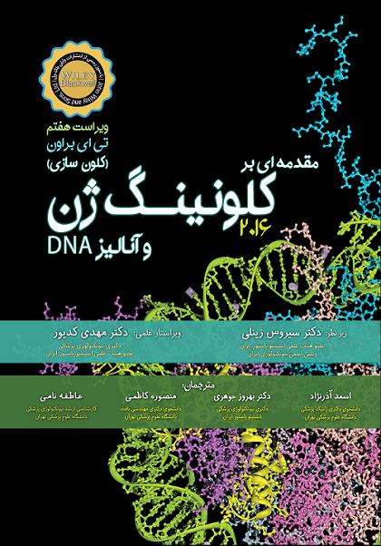 مقدمه-ای-بر-کلونینگ-ژن-کلون-سازی-براون-زینلی-۲۰۱۶-تمام-رنگی-کدیور-آذرنژاد-جوهری-کاظمی-نامی