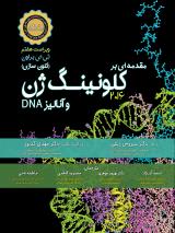 مقدمه ای بر کلونینگ ژن (کلون سازی) و آنالیز DNA براون ۲۰۱۶