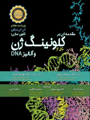مقدمه-ای-بر-کلونینگ-ژن-کلون-سازی-و آنالیز-DNA-براون-زینلی-۲۰۱۶-تمام-رنگی-کدیور-آذرنژاد-جوهری-کاظمی-نامی