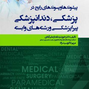پیشوند ها و پسوند های رایج در پزشکی , دندانپزشکی