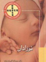 Order نوزادان – گلبان