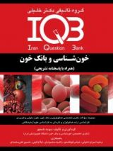 IQB خون شناسی و بانک خون ( به همراه پاسخ تشریحی )