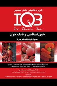 IQB – خون شناسی و بانک خون ( به همراه پاسخ تشریحی )