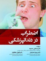 اضطراب در دندانپزشکی