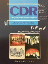 چکیده مراجع دندانپزشکی CDR ارتودنسی گریبر ۲۰۱۲