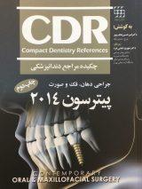 چکیده مراجع دندانپزشکی CDR جراحی دهان و فک و صورت پترسون ۲۰۱۴