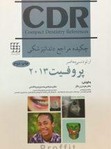 چکیده مراجع دندانپزشکی CDR ارتودنسی معاصر پروفیت ۲۰۱۳