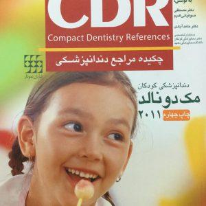 چکیده مراجع دندانپزشکی CDR دندانپزشکی کودکان ۲۰۱۱