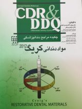 CDR مواد دندانی کریگ ۲۰۱۲