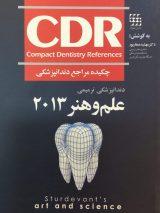 چکیده مراجع دندانپزشکی CDR ترمیمی علم و هنر ۲۰۱۳