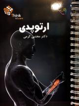Think & Learn ارتوپدی دکتر مجتبی کرمی