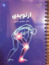 درسنامه ارتوپدی دکتر مجتبی کرمی