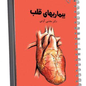 درسنامه بیماری های قلب دکتر مجتبی کرمی