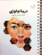 درسنامه درماتولوژی دکتر مجتبی کرمی ( ویرایش ۱۳۹۷ )