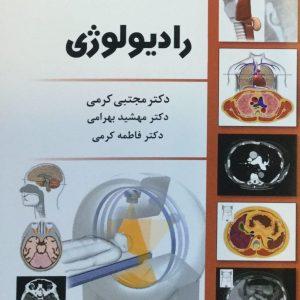 درسنامه رادیولوژی دکتر مجتبی کرمی