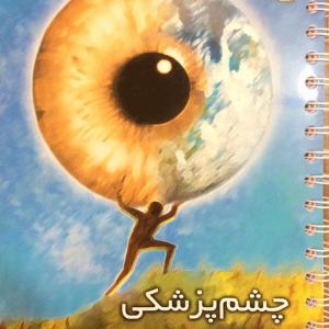 درسنامه چشم پزشکی دکتر مجتبی کرمی