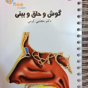Think & Learn گوش، حلق و بینی دکتر مجتبی کرمی