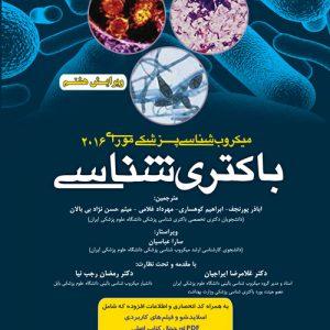 میکروب شناسی پزشکی مورای ۲۰۱۶ ( باکتری شناسی )