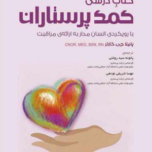 کتاب درسی کمک پرستاران با رویکردی انسان مدار به ارائه ی مراقبت