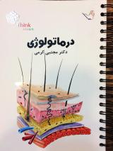 Think & Learn درماتولوژی دکتر مجتبی کرمی