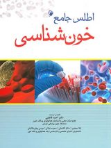 اطلس جامع خون شناسی – فاطمی
