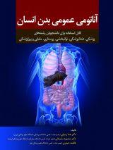 آناتومی عمومی بدن انسان