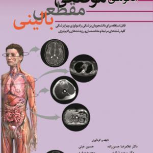 آناتومی موضعی مقطعی بالینی