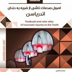 خلاصه کتاب اصول صدمات ناشی از ضربه به دندان (اندریاسن)