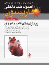 اصول طب داخلی هاریسون: بیماریهای قلب و عروق ۲۰۱۵