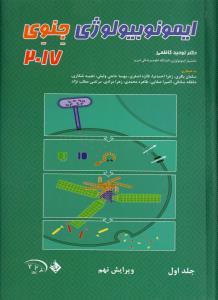ایمونوبیولوژی جنوی ۲۰۱۷ حیدری جلد اول اشراقیه