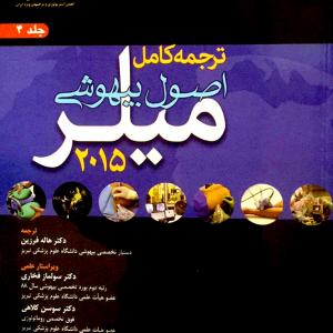 ترجمه کامل اصول بیهوشی میلر ۲۰۱۵: (جلد ۴)