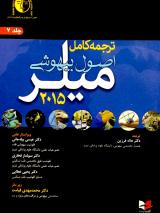 ترجمه کامل اصول بیهوشی میلر ۲۰۱۵: (جلد ۷)