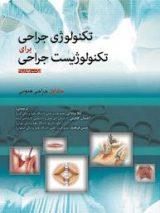 تکنولوژی جراحی برای تکنولوژیست جراحی جلد اول (جراحی عمومی)